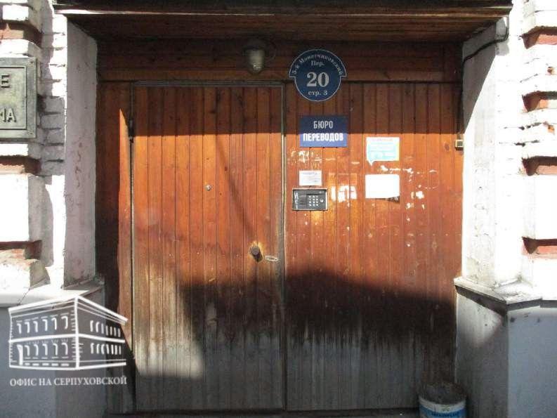 Продам, Москва, Москва, Замоскворечье, Монетчиковский 5-й пер, дом 20 строение 3